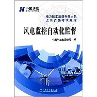电力技术监督专责人员上岗资格考试题库:风电监控自动化监督