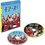 チアーズ!  ブルーレイ&DVDセット(初回仕様/2枚組) [Blu-ray]