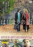 はじまりの街 [DVD]