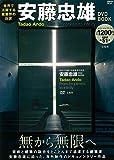 世界で活躍する建築界の巨匠 安藤忠雄DVD BOOK (宝島社DVD BOOKシリーズ)