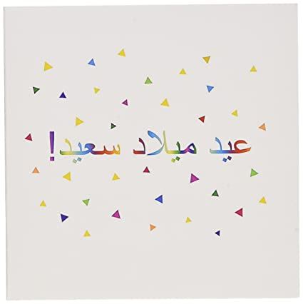 3drose greeting cards arabic script 6 x 6 inches eid meelad saeed 3drose greeting cards arabic script 6 x 6 inches eid meelad saeed m4hsunfo