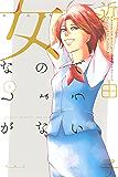 女なのでしょうがない(5) (マンガボックスコミックス)
