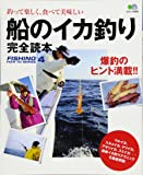 船のイカ釣り完全読本 (エイムック 2805 FISHING HOW TO SERIES 4)