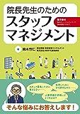 院長先生のためのスタッフマネジメント【電子版付】