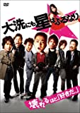 大洗にも星はふるなり スペシャル・プライス [DVD]
