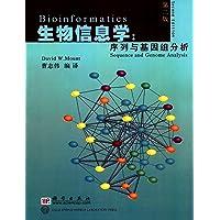 国外生命科学优秀教材·生物信息学:序列与基因组分析(第二版)