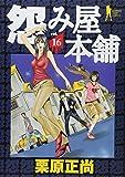 怨み屋本舗 16 (ヤングジャンプコミックス)