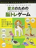 """愛犬のための脳トレゲーム """"ごほうび""""ベースのメソッド"""