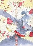 新装版 なるたる(5) (KCデラックス アフタヌーン)