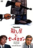 殺し屋とセールスマン [DVD]