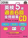 2018年度版 英検5級 過去6回全問題集CD (旺文社英検書)