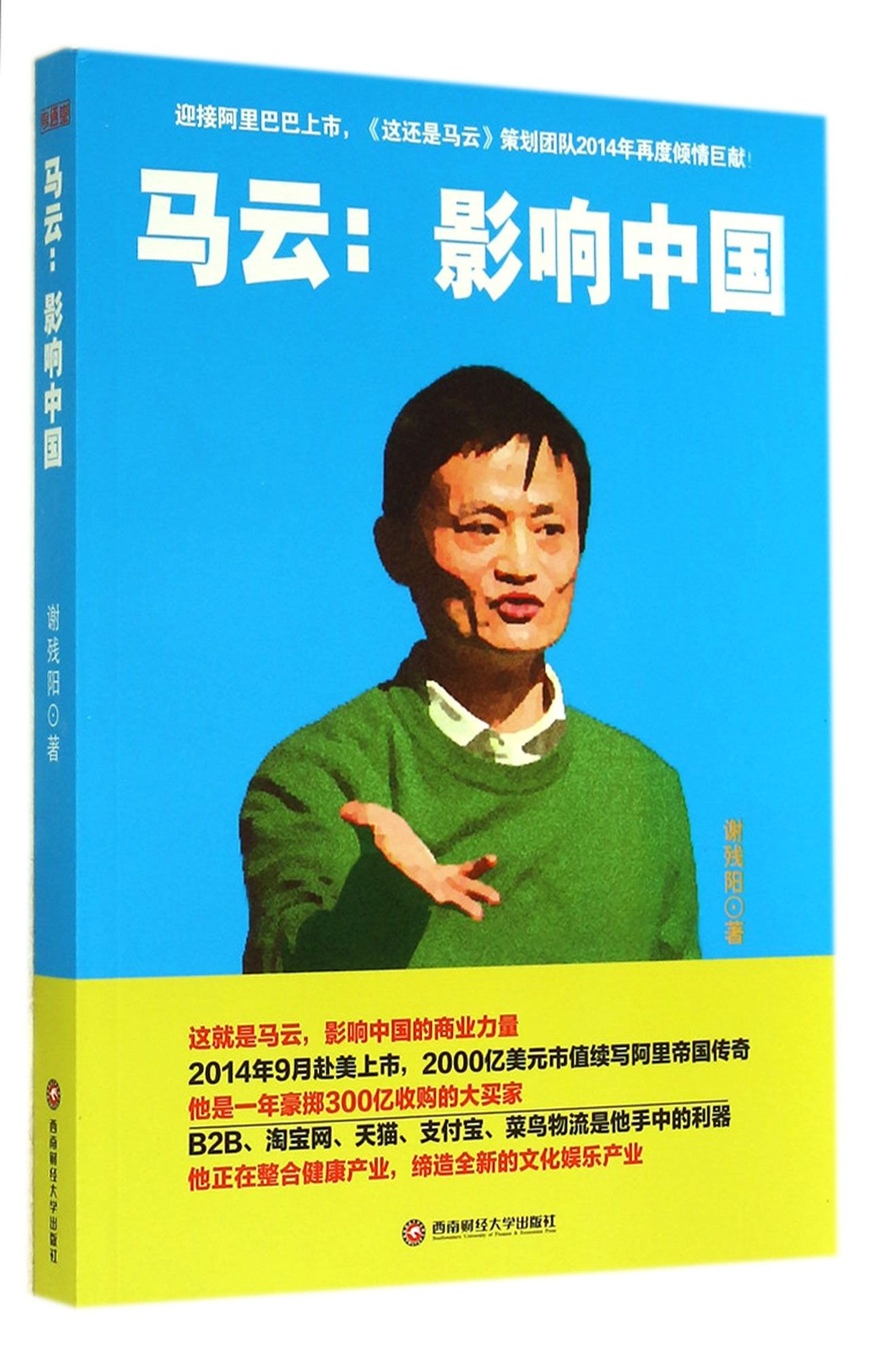 Read Online Ma affect China(Chinese Edition) PDF