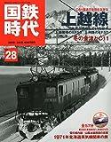 国鉄時代 2012年 02月号 Vol.28
