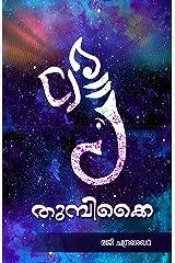 തുമ്പിക്കൈ (Thumbikkai): Sree Ganesa Nvamalika (Devotional Book 1) (Malayalam Edition) Kindle Edition