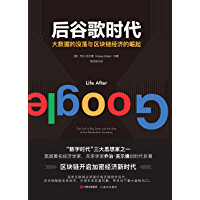 """后谷歌时代:大数据的没落与区块链经济的崛起 (世界著名未来学家、经济学家、""""数字时代的三大思想家之一""""乔治·吉尔德最新作品,一部关于科技与经济的未来简史!)"""