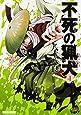不死の猟犬 4巻 (ビームコミックス)