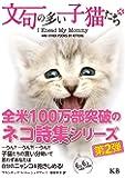 文句の多い子猫たち