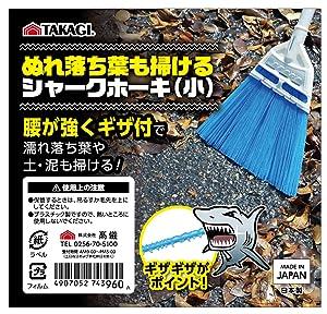 高儀 TAKAGI ほうき ぬれ落ち葉も掃けるシャークホーキ 小
