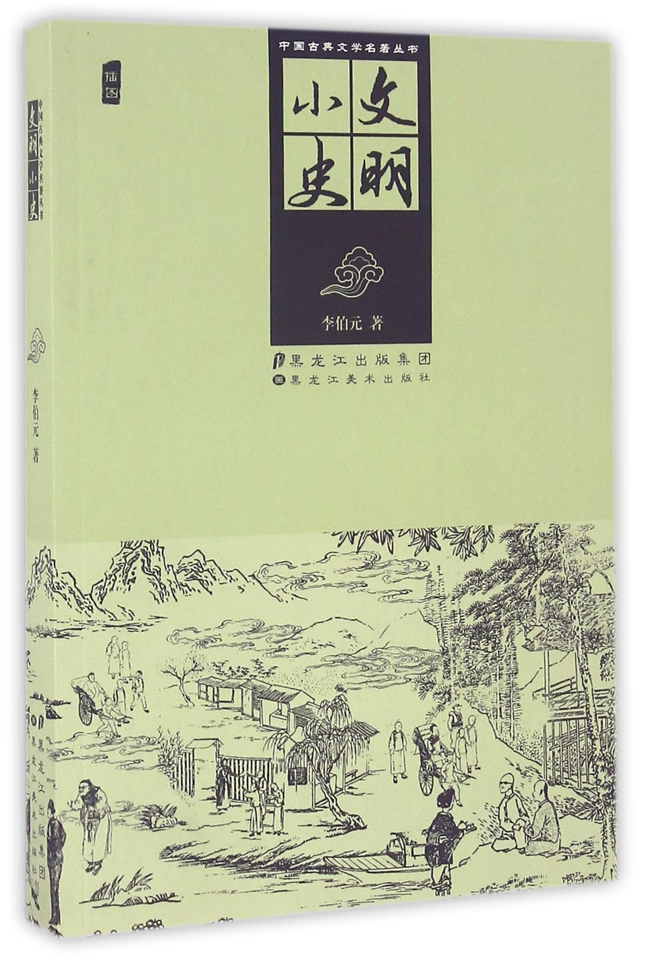 History of Civilization (Chinese Edition) ebook