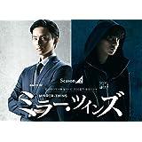 【メーカー特典あり】ミラー・ツインズ Season2 DVD-BOX(メインビジュアル クリアファイル)