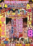 大崎一万発とヒロシ・ヤングがオリ術&ガイドのライターでオモロいことしてみた! (<DVD>)