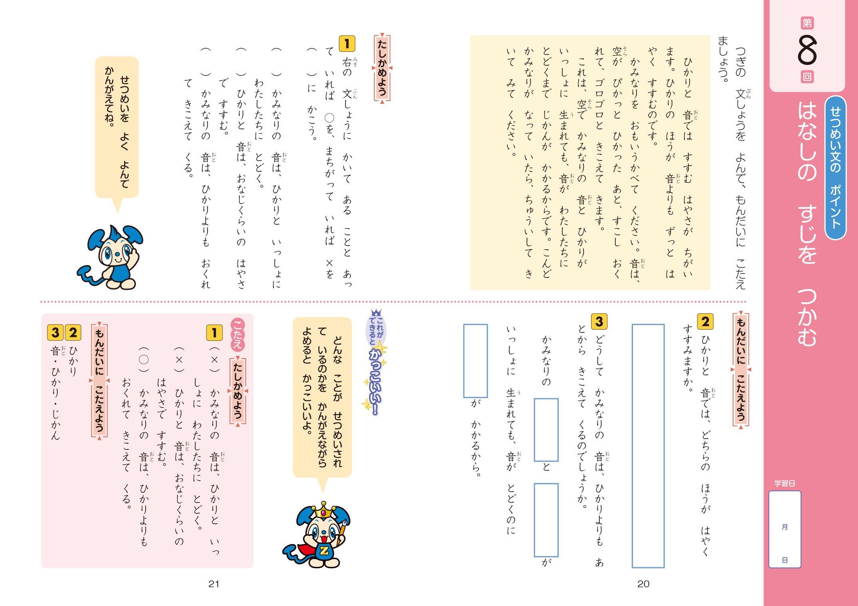 グレードアップ問題集小学1年国語 読解