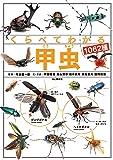 くらべてわかる 甲虫1062種 (くらべてわかる図鑑)
