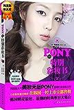PONY的特别彩妆书(附DVD光盘)