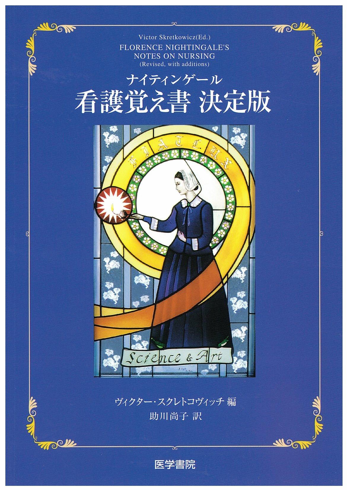 ナイティンゲール 看護覚え書 決定版