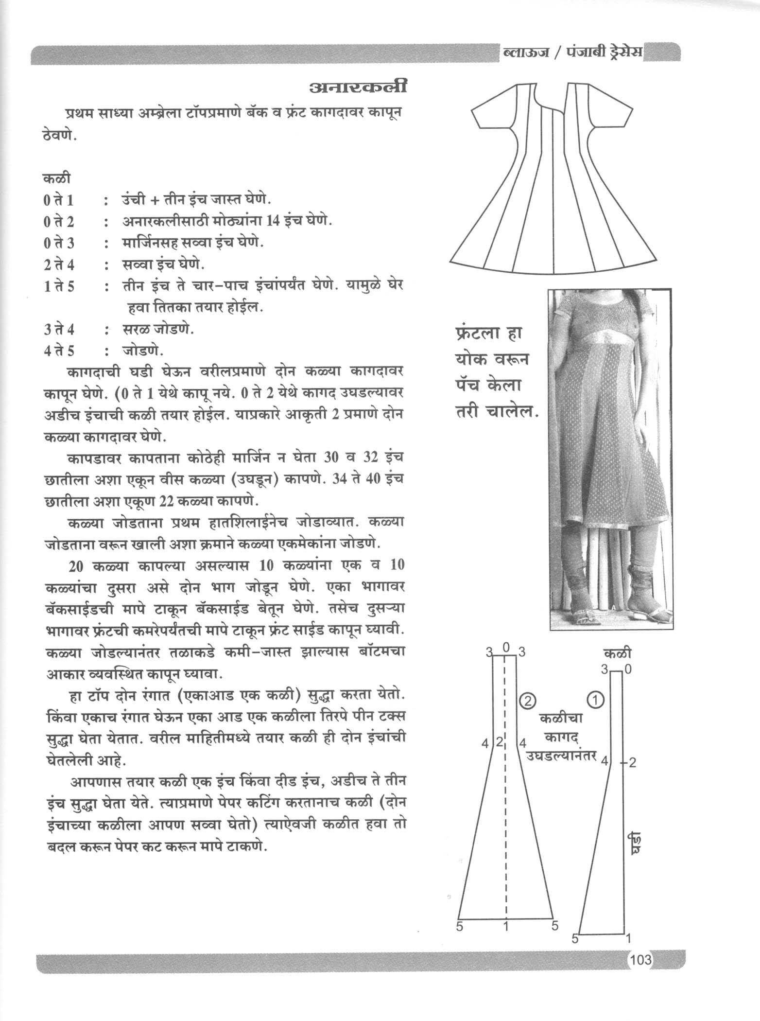 Buy Liberty Blouse Punjabi Dresses Marathi Book Online At Low Prices In India Liberty Blouse Punjabi Dresses Marathi Reviews Ratings Amazon In