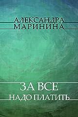 За всё надо платить (Za vse nado platit) (Russian Edition) Kindle Edition