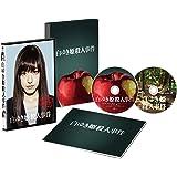 白ゆき姫殺人事件 豪華版(初回限定版) [DVD]