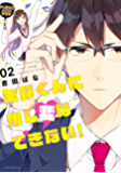 矢野くんに推し変はできない!(2) (ARIAコミックス)