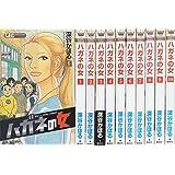 ハガネの女 コミック 1-10巻セット (クイーンズコミックス)