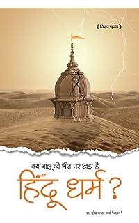 Rangeela Rasool Book