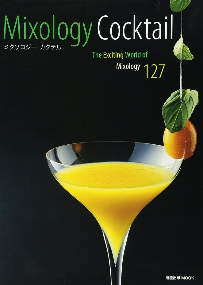 あなたはアクティブ男性進化するBAR: by Drink Planet (柴田書店MOOK)