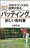ゴルフ 次のラウンドから結果が出るパッティングの新しい教科書 (青春新書プレイブックス)
