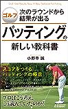 ゴルフ 次のラウンドから結果が出るパッティングの新しい教科書