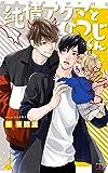 【Amazon.co.jp 限定】純情アクマとひつじくん(ペーパー付) (CROSS NOVELS)