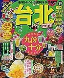 まっぷる 台北mini'19 (マップルマガジン 海外)