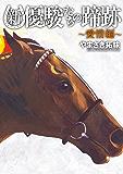 新・優駿たちの蹄跡~愛惜編~ 「新・優駿たちの蹄跡単行本」シリーズ (KCGコミックス)