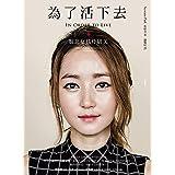 為了活下去: 脫北女孩朴研美 (Traditional Chinese Edition)