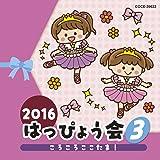 2016 はっぴょう会 (3) ころころここたま!