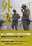 外交 vol.31 特集:新しい開発協力と日本の外交戦略