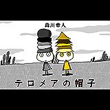 テロメアの帽子