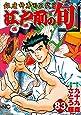 江戸前の旬(83) (ニチブンコミックス)