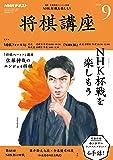 NHK将棋講座 2018年 09 月号 [雑誌]