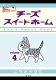 チーズスイートホーム(4) (モーニングコミックス)