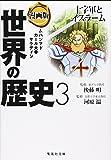 漫画版 世界の歴史〈3〉十字軍とイスラーム (集英社文庫)
