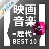 映画音楽歴代ベスト10